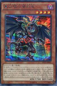 真紅眼の遡刻竜(レッドアイズ・トレーサードラゴン) シークレットレア VP15-JP001  遊戯王カード