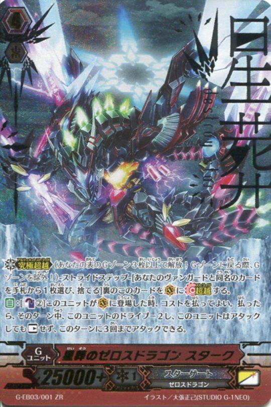 星葬のゼロスドラゴン スターク G-EB03/001 ZR 【カードファイト!! ヴァンガードG】スターゲート