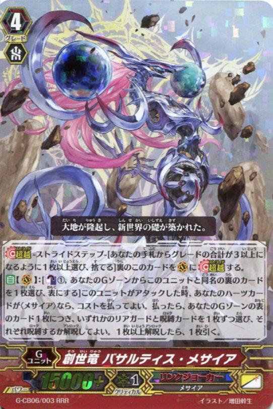 創世竜 バサルティス・メサイア G-CB06/003 RRR 【カードファイト!! ヴァンガードG】リンクジョーカー