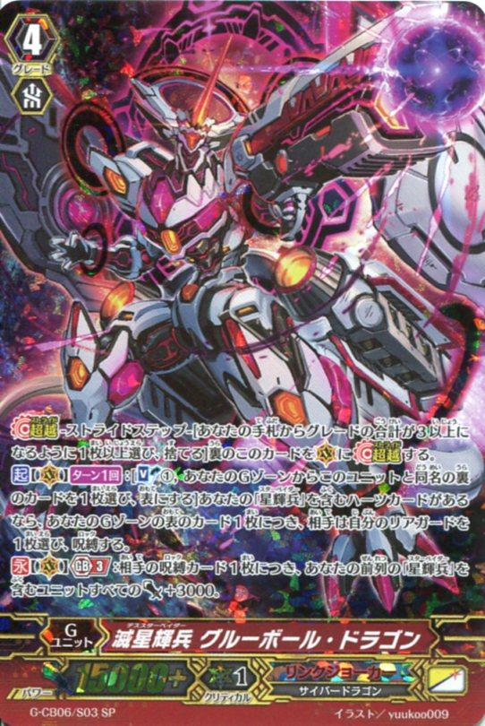 滅星輝兵 グルーボール・ドラゴン G-CB06/S03 SP 【カードファイト!! ヴァンガードG】リンクジョーカー