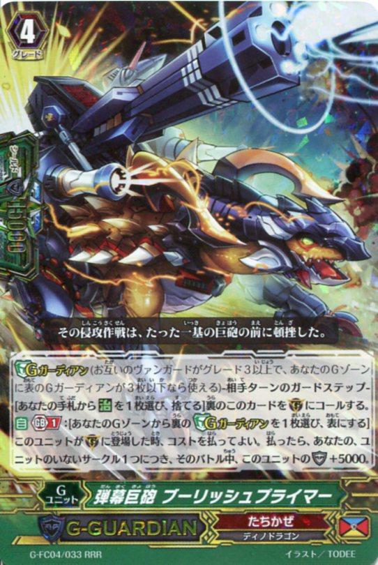弾幕巨砲 ブーリッシュプライマー G-FC04/033 RRR 【カードファイト!! ヴァンガードG】たちかぜ
