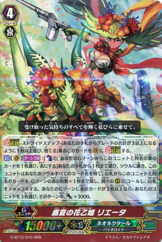 盛夏の花乙姫 リエータ G-BT12/010 RRR 【カードファイト!! ヴァンガードG】ネオネクタール