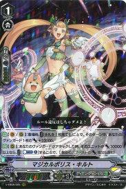 【カードファイト!! ヴァンガード】V-EB08/005 RRR マジカルポリス・キルト (ディメンジョンポリス)
