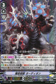 【カードファイト!! ヴァンガード】V-EB08/011 RR 爆音超獣 オーディオン(ディメンジョンポリス)