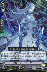 【カードファイト!! ヴァンガード】V-EB08/012 RR グローリー・メーカー(ディメンジョンポリス)