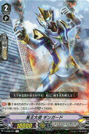 【カードファイト!! ヴァンガード】V-EB08/021 R 星王大使 ギンガード(ディメンジョンポリス)