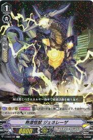 【カードファイト!! ヴァンガード】V-EB08/022 R 熱源怪獣 ジェネレーザ(ディメンジョンポリス)