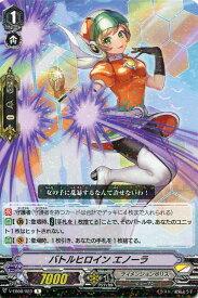 【カードファイト!! ヴァンガード】V-EB08/023 R バトルヒロイン エノーラ (ディメンジョンポリス)