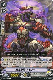 【カードファイト!! ヴァンガード】V-EB08/035 C 猛毒怪獣 ダクギリー(ディメンジョンポリス)