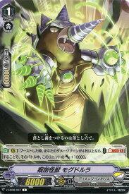 【カードファイト!! ヴァンガード】V-EB08/037 C 掘削怪獣 モグドルラ(ディメンジョンポリス)