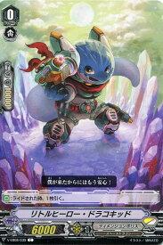 【カードファイト!! ヴァンガード】V-EB08/039 C リトルヒーロー・ドラコキッド (ディメンジョンポリス)