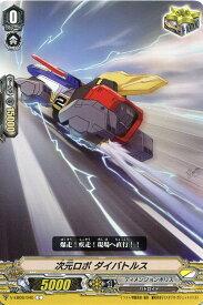 【カードファイト!! ヴァンガード】V-EB08/040 C 次元ロボ ダイバトルス (ディメンジョンポリス)