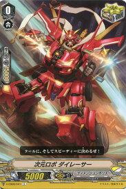 【カードファイト!! ヴァンガード】V-EB08/041 C 次元ロボ ダイレーサー (ディメンジョンポリス)