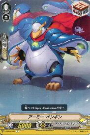 【カードファイト!! ヴァンガード】V-EB08/042 C アーミー・ペンギン (ディメンジョンポリス)