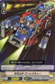【カードファイト!! ヴァンガード】V-EB08/043 C 次元ロボ ゴーレスキュー (ディメンジョンポリス)