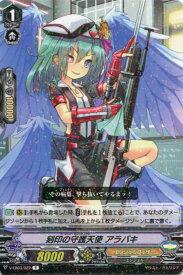 刻印の守護天使 アラバキ V-EB03/022 R 【カードファイト!! ヴァンガード】エンジェルフェザー