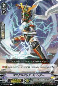 マスクドポリス グレンダー V-EB02/020 R 【カードファイト!! ヴァンガード】ディメンジョンポリス