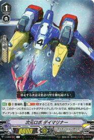 次元ロボ ダイマリナー V-EB02/021 R 【カードファイト!! ヴァンガード】ディメンジョンポリス