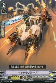 マッドセプターX V-EB02/032 C 【カードファイト!! ヴァンガード】ディメンジョンポリス