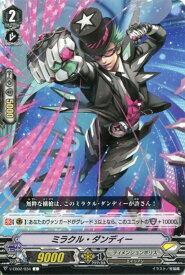 ミラクル・ダンディー V-EB02/034 C 【カードファイト!! ヴァンガード】ディメンジョンポリス