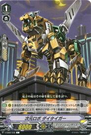 次元ロボ ダイタイガー V-EB02/035 C 【カードファイト!! ヴァンガード】ディメンジョンポリス