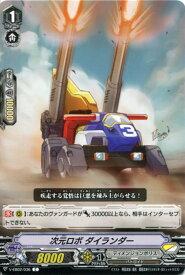 次元ロボ ダイランダー V-EB02/036 C 【カードファイト!! ヴァンガード】ディメンジョンポリス