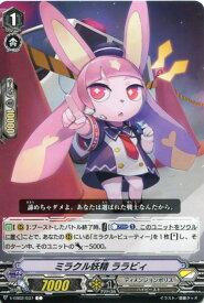 ミラクル妖精 ララビィ V-EB02/037 C 【カードファイト!! ヴァンガード】ディメンジョンポリス