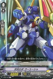 次元ロボ ゴーユーシャ V-EB02/038 C 【カードファイト!! ヴァンガード】ディメンジョンポリス