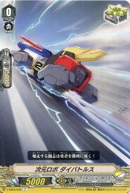 次元ロボ ダイバトルス V-EB02/039 C 【カードファイト!! ヴァンガード】ディメンジョンポリス