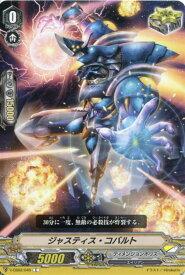 ジャスティス・コバルト V-EB02/040 C 【カードファイト!! ヴァンガード】ディメンジョンポリス