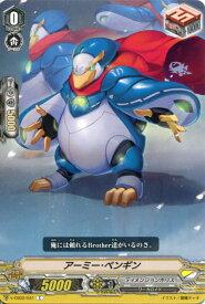 アーミー・ペンギン V-EB02/041 C 【カードファイト!! ヴァンガード】ディメンジョンポリス