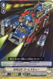 次元ロボ ゴーレスキュー V-EB02/042 C 【カードファイト!! ヴァンガード】ディメンジョンポリス