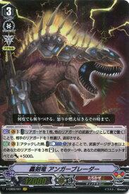 【カードファイト!! ヴァンガード】V-EB09/001 VR 轟剣竜 アンガーブレーダー(たちかぜ)
