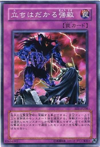 立ちはだかる強敵 ノーマル EE1-JP208【罠カード】 【遊戯王カード】