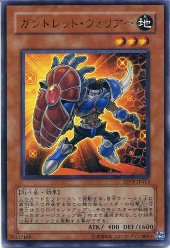 遊戯王カード ガントレット・ウォリアー ウルトラレア DP09-JP013