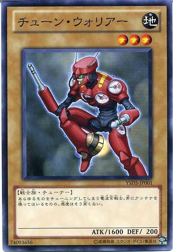 チューン・ウォリアー ノーマル YSD5-JP001 地属性 レベル3 【遊戯王カード】スレ