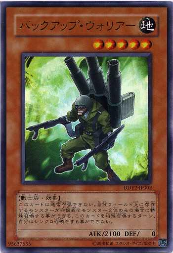バックアップ・ウォリアー ウルトラレア DDY2-JP002  【遊戯王カード】