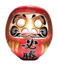 日本の伝統工芸品 必勝だるま 赤 10号 サイズ 30cm 必勝ダルマ 必勝達磨 選挙だるま 高崎だるま 優勝祈願