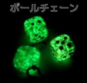 蓄光ガラス ボールチェーン サイコロ 蓄光 夜光 光る ダイス グリーン発光 3色からお選びください