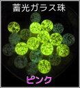 蓄光ガラスボール・ピンク光るビー玉(10個)