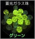 蓄光ガラスボール・グリーン光るビー玉(10個)