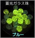 蓄光ガラスボール・ブルー光るビー玉(10個)