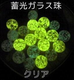 蓄光ガラス珠 光るビー玉 クリア 10個セット 暗所で光る ガラスボール サイズ15mm前後 蓄光 夜光