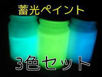 磷光涂料 3 内裤颜色设置 (夜光涂料)