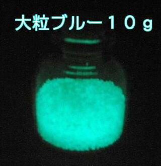 蓄光顔料大粒型蓝色10g粒子大小:800-1000微米(高亮度/长余辉/青发光/蓄光顔料)