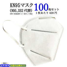 ( N95 DS2 同等 )KN95 マスク 【あす楽対応 14時まで注文で国内から即日出荷】【土日祝も発送】防塵 強力 5層 フィルター 100枚 医療用 としても使われる