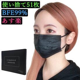 黒マスク 不織布マスク 使い捨て 50枚 +1枚 BFE99% 【 あす楽 対応 平日13時までの注文で 国内 から 即日 出荷】【 送料無料 】 不織布 ブラック いつもの マスク 黒 メンズ ふつう 大きめ