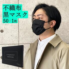 黒マスク 不織布マスク 使い捨て 50枚 +1枚 BFE99% 【 あす楽 対応 平日13時までの注文で 国内 から 即日 出荷】【 送料無料 】 不織布 ブラック いつもの マスク 黒 メンズ ふつう 大きめ 男性用