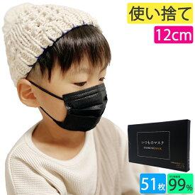 子どもマスク 黒マスク 不職布 12cm 50枚 +1枚 BFE99% 子供 こども 幼児 【 送料無料 】 ブラック いつものマスク 黒 マスク 不織布 小さめ 使い捨て 男の子