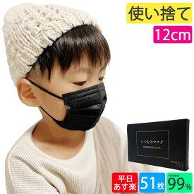 子供用 黒マスク 12cm 不織布 黒 マスク 使い捨て 50枚 +1枚 BFE99% 子供 こども 幼児 【 あす楽 対応 平日13時までの注文で 国内 から 即日 出荷】【 送料無料 】 ブラック いつものマスク 男の子 不職布マスク